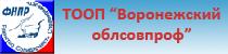 Облсовпроф