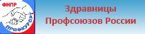 Профкурорт
